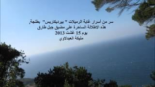 اغاني حصرية طنجة يا العالية الحسين السلاوي تحميل MP3