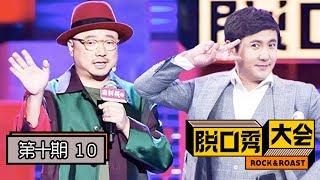 《脱口秀大会》第二季完整版第10期:收官!徐峥吐槽黄渤长得好笑,模仿沈腾表情包