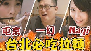 【Joeman】台北必吃的三家拉麵店:一幻、Nagi、屯京 (ft.咪妃、瑀熙)