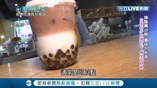 台灣珍奶要征服宇宙啦~風靡全球的珍珠奶茶進軍日本 高校生排隊兩小時搶購瘋打卡|【美食亮起來】20191113|三立新聞台