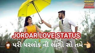 💓 New WhatsApp status Gujarati 2019 💓 PARI PARLOCK NI LAGO SO TAME👈 RAKESH BAROT NEW 2019 status