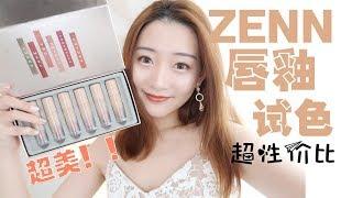 【近期超火】泰国彩妆ZENN LIP GLOSS Swatches|全6色试色|FULL Swatches