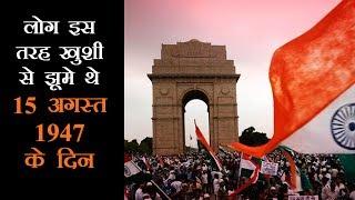 15 अगस्त 1947 को देश भर में इस तरह मनाया गया था जश्न