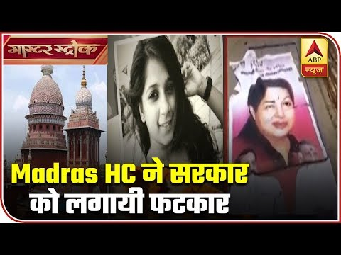 Madras HC Lashes Out At TN Govt Over Woman Techie's Death | Master Stroke | ABP News