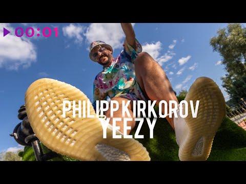 Филипп Киркоров - Yeezy | Official Audio | 2021