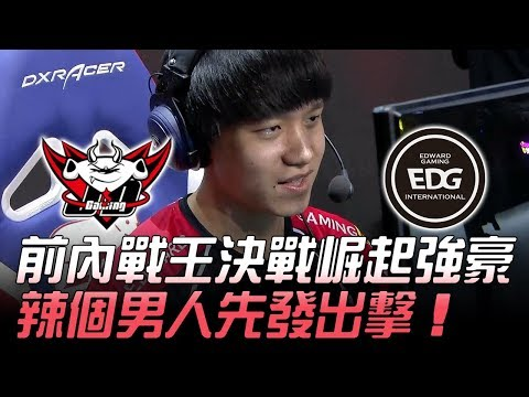 JDG vs EDG 前內戰王決戰崛起強豪 辣個男人先發出擊!Game1
