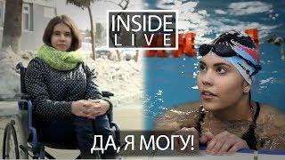 INSIDE LIVE - Татьяна Субботина - Да, я могу!