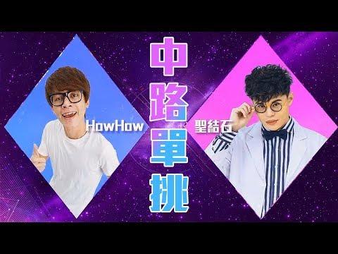 HowHow vs 聖結石 中路1v1加賽