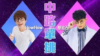 HowHowvs聖結石中路1v1加賽|2018英雄聯盟超新星大亂鬥