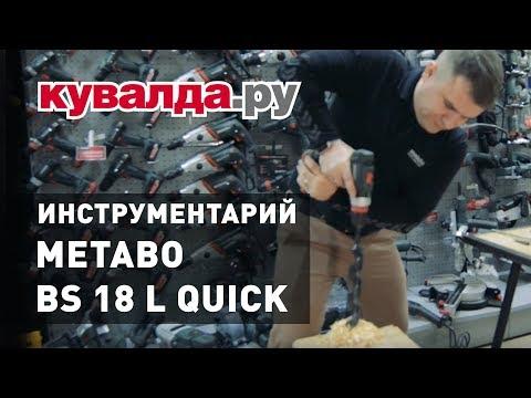 Обзор и Тест аккумуляторного шуруповерта METABO BS 18 L QUICK 2X2.0 | Инструметарий (видео)