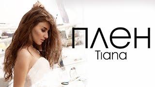 Tiana - Плен