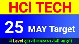 HCL Tech, 25 May Target । Hcl tech share News today । Hcl tech share price । Hcl tech share | DXN PRODUCTS LIST