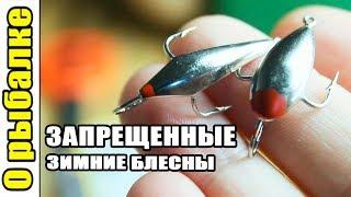 Рыбалка видео зимняя блесна