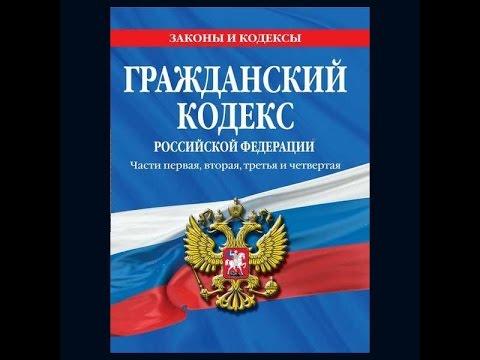 ГК РФ, Статья 8,1, Государственная регистрация прав на имущество, Гражданский Кодекс Российской Феде