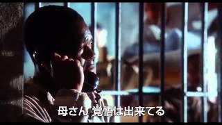 映画『大統領の執事の涙』予告編