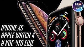 Вот так будут выглядеть iPhone Xs и Apple Watch 4! Что еще покажет Apple 12 сентября 2018?