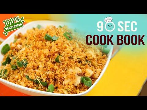 How To Make Peri Peri Bread Churi | 90 Seconds CookBook | Bread Churi | Instant Snacks Recipe