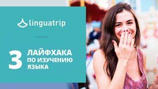 Английский за рубежом | Языковые курсы 2018
