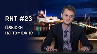 Зенит-Арена, обыски в ФТС и сельское хозяйство. RNT #23