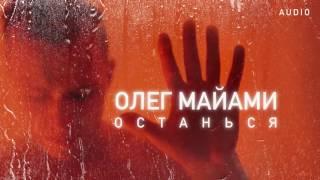 Олег Майами - Останься / AUDIO 2016