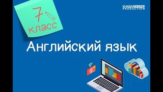 Английский язык. 7 класс. Is the internet good or bad /06.10.2020/
