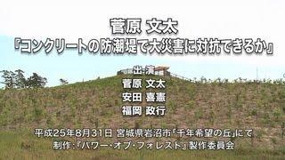 菅原文太『コンクリートの防潮堤で大災害に対抗できるか』後編
