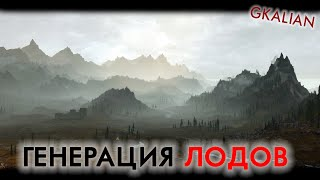 Skyrim - Генерация лодов (ландшафт, объекты, деревья) - Oscape, TES5LODGen | GKalian