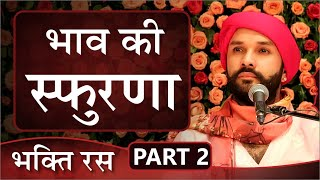 Bhakti Ras | Part 2 | Shree Hita Ambrish Ji | Gurugram