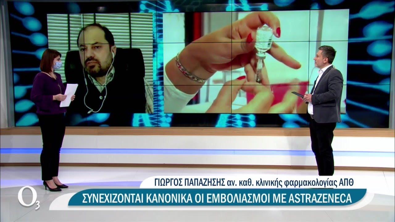 Δεν πρέπει να ανησυχούμε για το εμβόλιο της Astra Zeneca | 16/03/2021 | ΕΡΤ