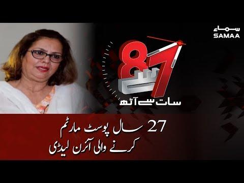 27 years post-mortem karne wali Iron Lady | SAMAA TV