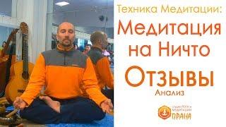 Отзывы и анализ Техники Медитации на ничто, медитации на пустоту - Медитативная практика на ничто