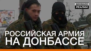 Российская армия на Донбассе | «Донбасc.Реалии»