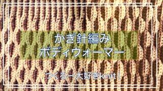 【かぎ針編み】立体的編み方で陰影がキレイ!ボディウォーマーを編んでいます。工業用毛糸を使った編み方の続きです
