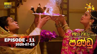 Maha Viru Pandu | Episode 11 | 2020-07-03
