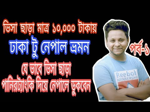 Dhaka To Nepal I Low Cost Tour Only 10000tk I By Road Iমাত্র ১০০০০ টাকায় নেপাল ভ্রমন I প্রথম পর্ব