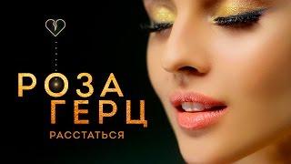РОЗА ГЕРЦ — РАССТАТЬСЯ / ПРЕМЬЕРА 2016