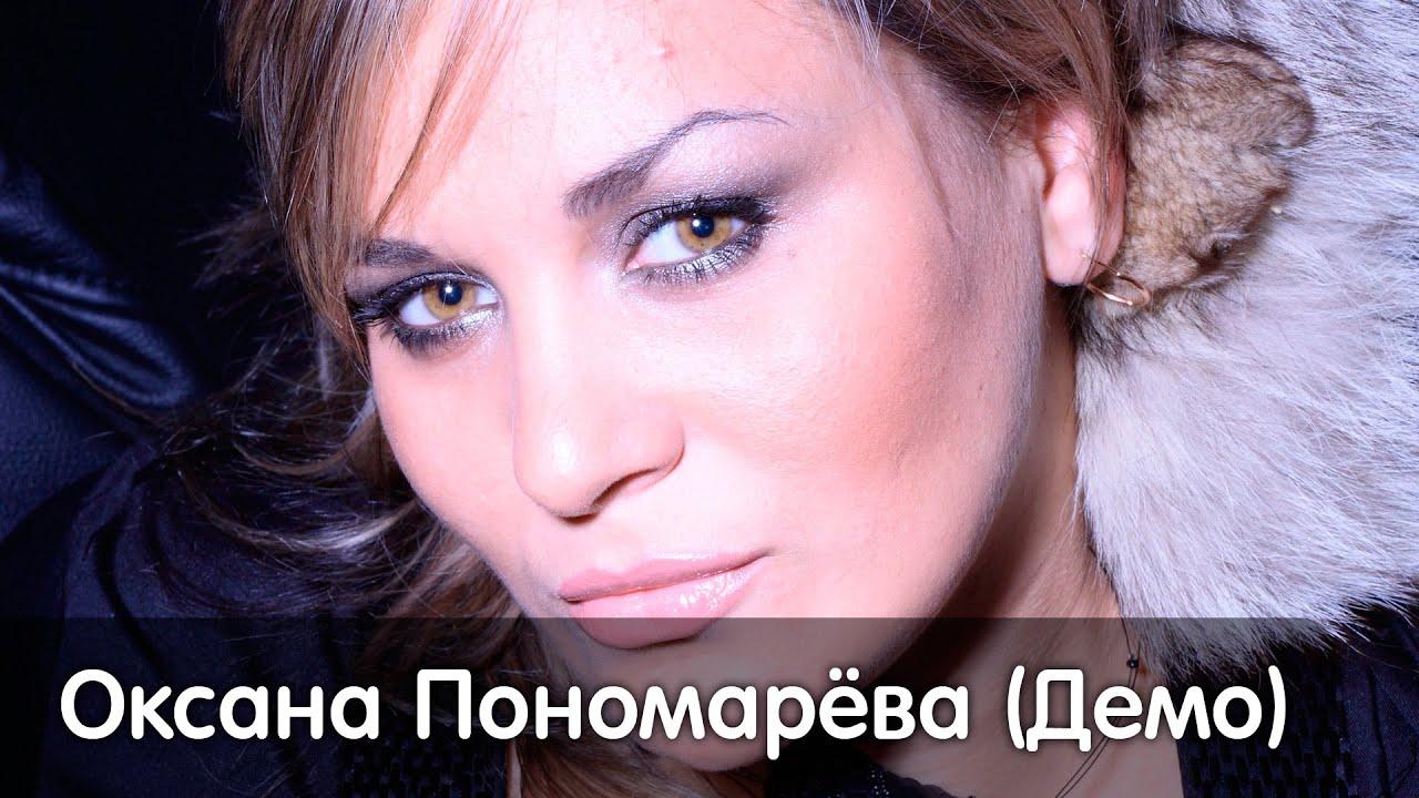 Оксана Пономарёва (Демо)