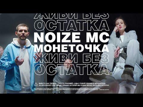 Noize MC feat. Монеточка — Живи без остатка