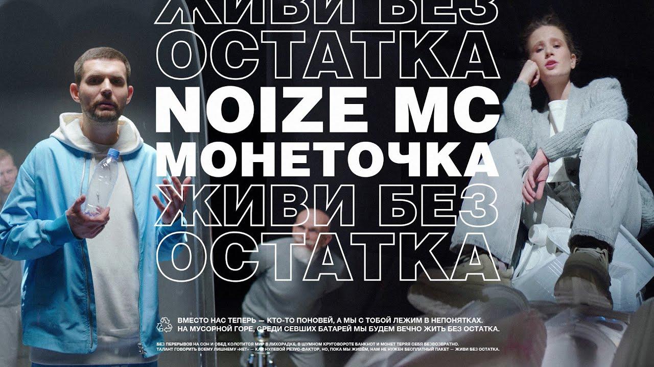 Noize MC ft. Монеточка — Живи без остатка