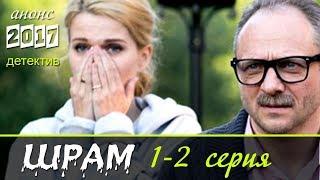 Шрам 1-2 серия / Детективные сериалы 2017 #анонс Наше кино