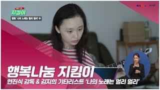 '나의 노래는 멀리 멀리' 김지희 기타리스트, 현진식 감독 인터뷰(복지TV 행복나눔지킴이)내용