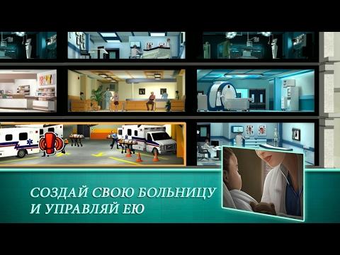 Становимся популярным доктором! В игре Operate Now: Hospital(Мобильная игра)