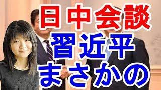 【福島香織】日中首脳会談、習近平がまさかの...