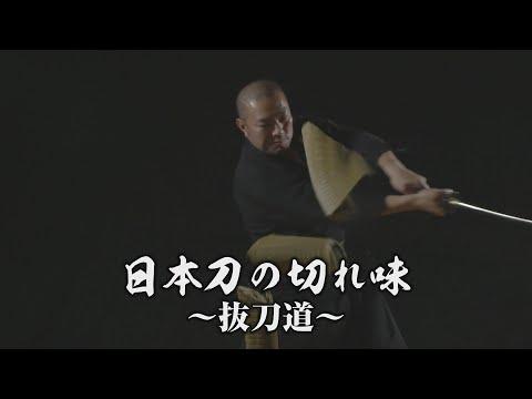 日本刀の切れ味~抜刀道~