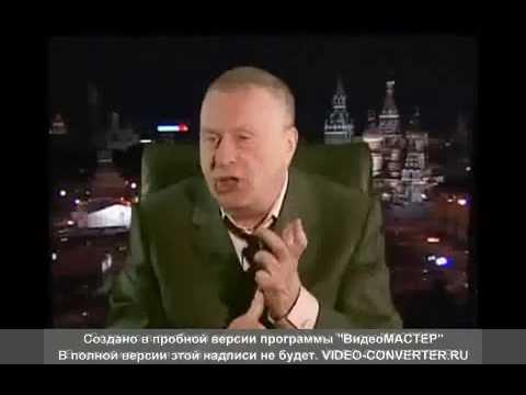Жириновский. Пророчество о судьбе Украины (06.06.2008г) 100% совпадение!