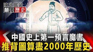 【陳啟鵬的顛覆歷史】中國史上第一預言魔書 推背圖算盡2000年歷史