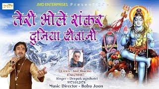 Teri Bhole Shankar Duniya Diwani || 2018 New   - YouTube