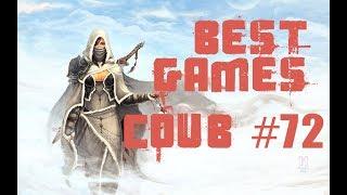 BEST funny games Coub #72/Лучшие приколы в играх 2018