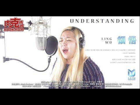 領悟 【LING WU】- 辛曉琪 COVER BY【肉克媽媽】