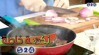 كاسات المانجو بالزبادي,شاورما اللحم مع الحمص والطحينة,سلطة البطاطس بالثوم والكاري - نكهة خاصة